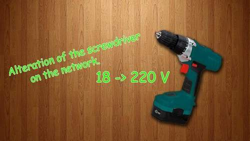 Convert Screwdriver Powered By 220