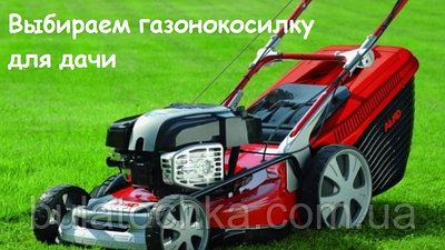 How to Choose a Lawn Mower For Home