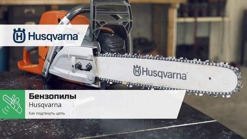 How to Draw a Chain On a Husqvarna Chainsaw