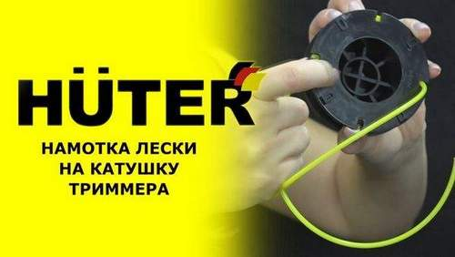 How To Reel A Fishing Line On A Huter Video Trimmer