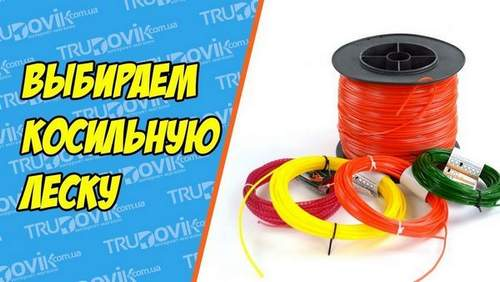 How to Wind a Fishing Line On a Huter Trimmer