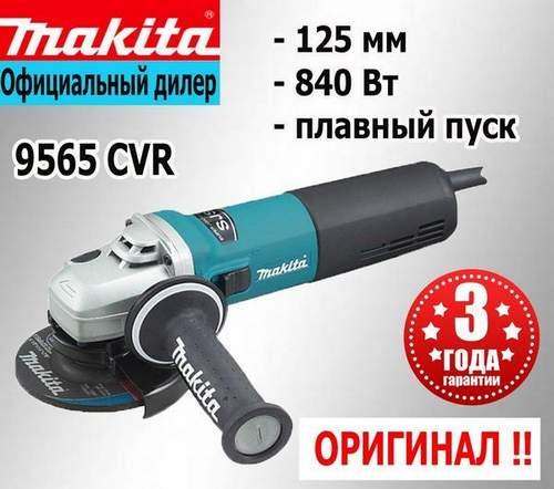 Makita Angle Grinder 125mm Adjustable
