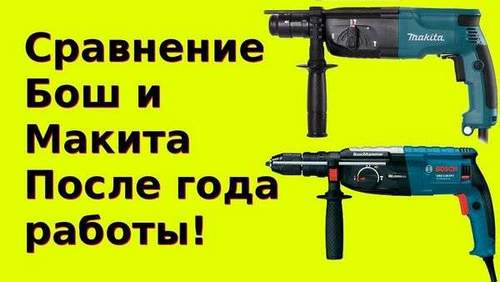 Makita Or Bosch Rotary Hammer Which is Better