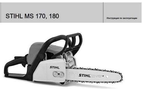Stihl Ms 180 Chain Sharpening