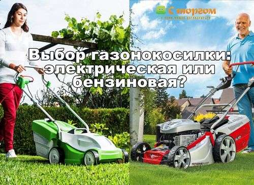 Which Lawn Mower Is Better Than A Gas Or Battery